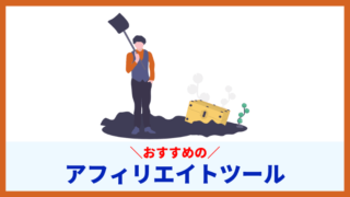 おすすめのアフィリエイトツール38選【必須レベルは12個】