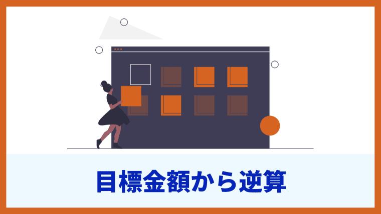 【応用編】目標金額から逆算してサイト設計をしよう