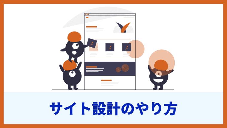 アフィリエイトのサイト設計方法【4STEP】