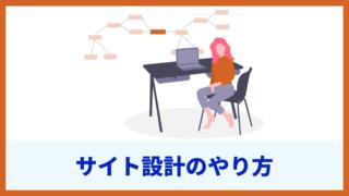 アフィリエイトで月10万円稼ぐためのサイト設計方法【4STEP】