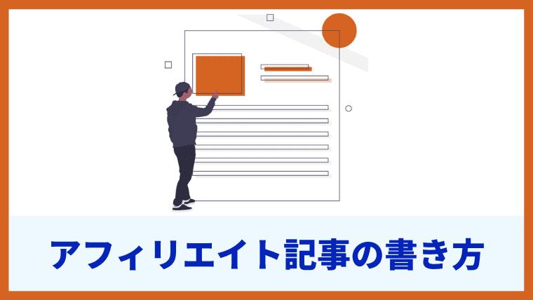 アフィリエイト記事の書き方【検索1位可能】