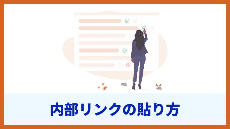 【SEO対策】内部リンクの効果的な貼り方