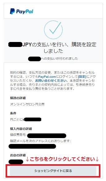 PayPal決済後の画面