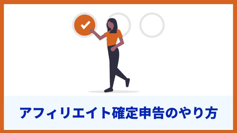 アフィリエイトの確定申告のやり方【サラリーマン・個人事業主向け】