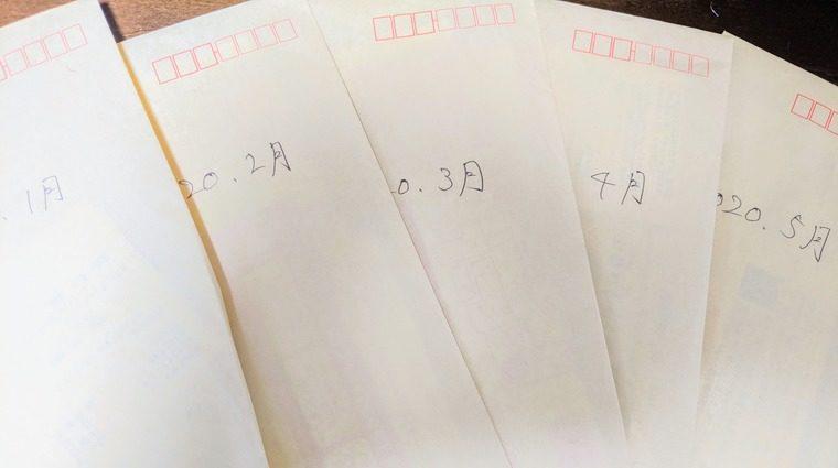 私が実施しているアフィリエイトの経費の保管方法(封筒)
