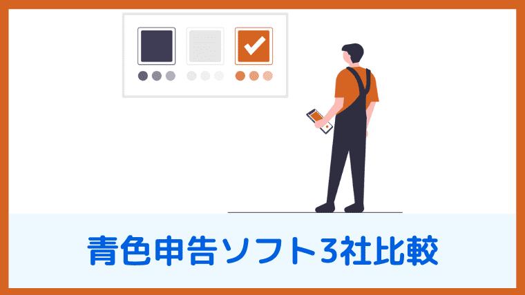 【青色申告ソフト比較】やよいの青色申告オンライン vs freee vs マネーフォワードクラウド確定申告