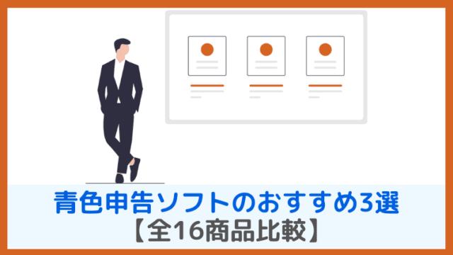 青色申告ソフトのおすすめ3選【全16商品を徹底比較】