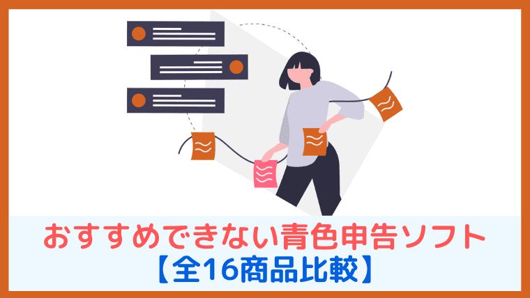 おすすめできない青色申告ソフト【全16商品比較】