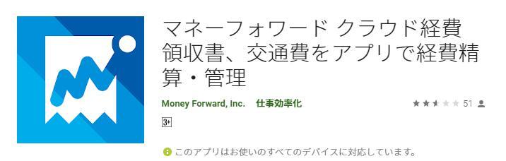 マネーフォワードクラウド確定申告のアプリのレビュー評価は★2.4