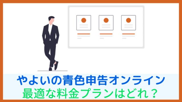 やよいの青色申告オンラインの料金プランはどれを選ぶのが最適?