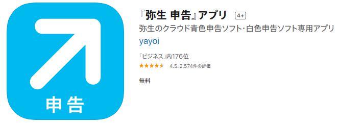 『弥生 申告』アプリのapp storeの評価