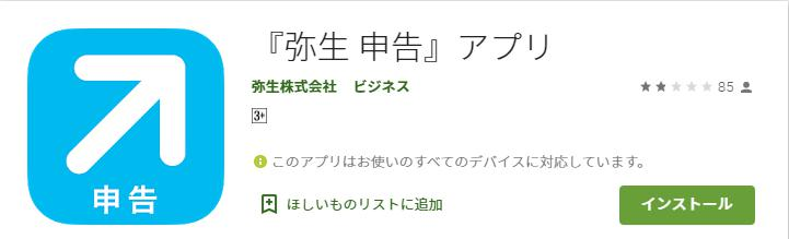『弥生 申告』アプリのGoogle Playレビュー評価は★1.9