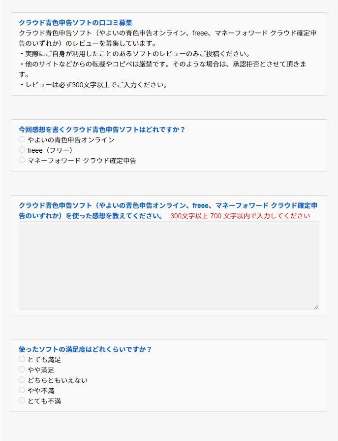 やよいの青色申告オンラインの口コミ募集の質問内容