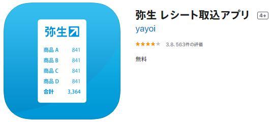 「弥生 レシート取込アプリ」app storeの評価