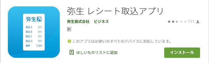 「弥生 レシート取込アプリ」の評価。レビュー評価は★2.4