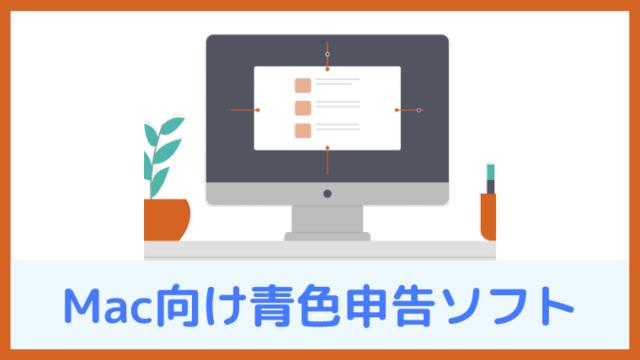 【Mac向け】青色申告ソフトを買うならこれ!【全ソフトから厳選】