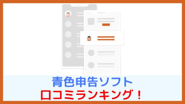 青色申告ソフトの口コミランキング!【15製品を徹底分析】