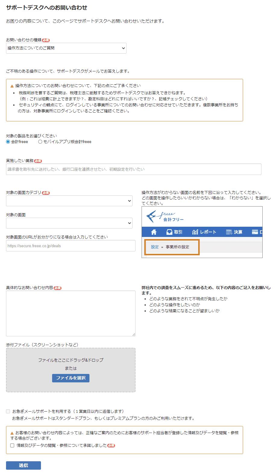 メールサポート画面
