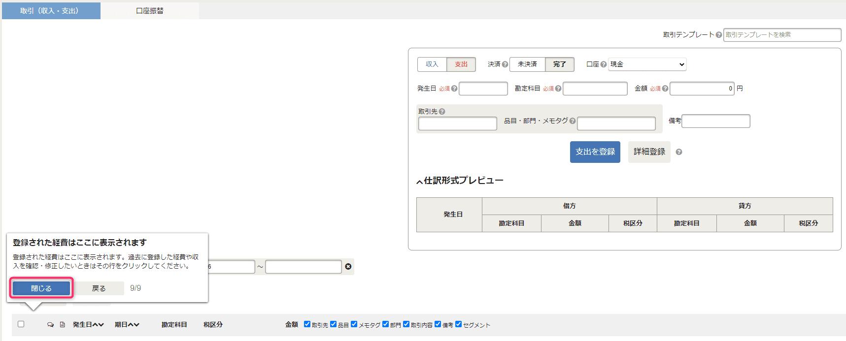 freeeの始め方_登録された経費はここに表示される