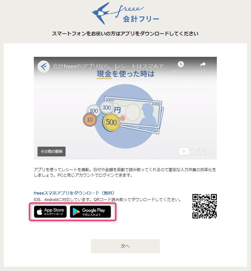 freeeの始め方_freeeのスマホアプリダウンロード画面
