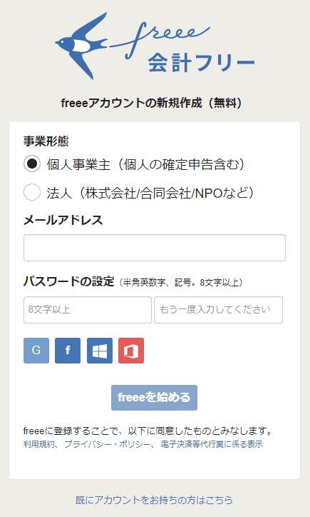 freeeの始め方_freeeアカウントの新規作成画面