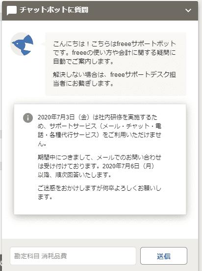 チャットサポートの画面