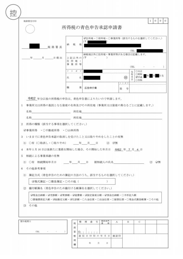 開業freeeの使い方「所得税の青色申告承認申請書の控え」