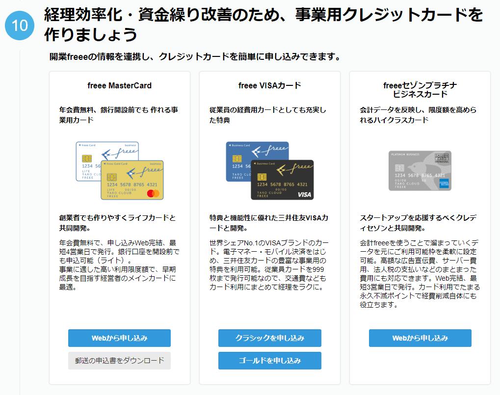 開業freeeの使い方「事業用のクレジットカードを作成」
