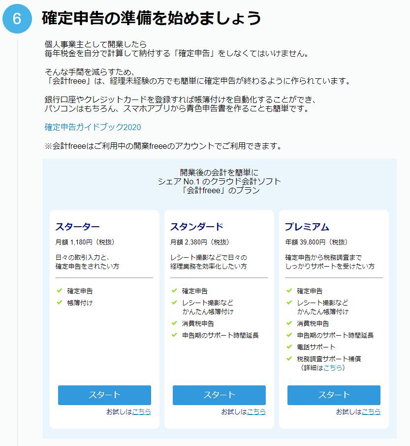 開業freeeの使い方「確定申告ソフト「会計freee」の申込み」