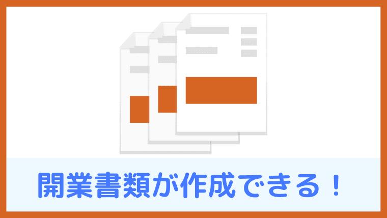 開業freeeとは開業書類が作成できるサービス