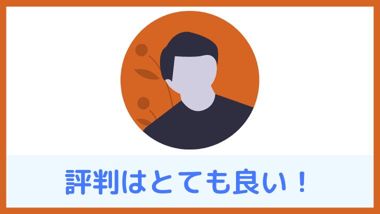開業freeeの評判・口コミはとても良い!