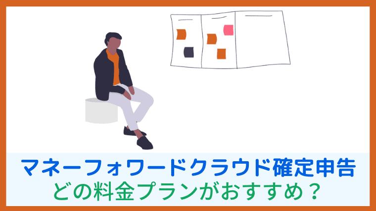 マネーフォワードクラウド確定申告の料金プラン【どれがおすすめ?】