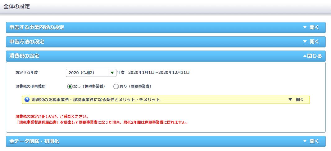やよいの青色申告オンラインの初期設定