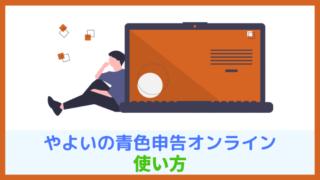【ゼロからわかる】やよいの青色申告オンラインの使い方